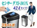 自動でフタが開閉するゴミ箱!センサーダストBOXスタイリッシュなスライド式42Lタイプ!ゴミ袋38〜45リットルサイズに対応。【SDB-42LE】ステンレス製