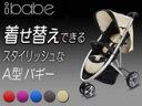 スタイリッシュに着せ替えできるA型ベビーカー【ibabe/アイボリー】安心の当店1年保障付