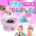 綿菓子メーカー【わたがし名人 本体カラー:ピンク】あめでわたあめが作れる。コット