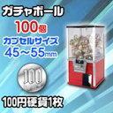 100円硬貨用ガチャガチャボールマシン【SAM80-20S】容量100個対応ガチャガチャ
