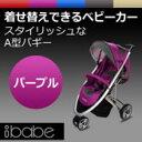 スタイリッシュに着せ替えできるA型ベビーカー【ibabe/パープル】安心の当店1年保障付