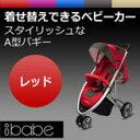 スタイリッシュに着せ替えできるA型ベビーカー【ibabe/レッド】安心の当店1年保障付