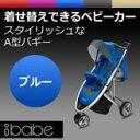 スタイリッシュに着せ替えできるA型ベビーカー【ibabe/ブルー】安心の当店1年保障付