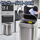 ゴミ箱に触れずにセンサーで自動開閉!センサーダストボックス スタイリッシュな28Lタイプ!【SDB-JH28L/SILVER】センサーゴミ箱