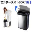 自動でフタが開閉するゴミ箱!センサーダストBOXスタイリッシュな16Lタイプ!ゴミ袋10〜20リットルサイズに対応【SDB-16LT】ステンレス製