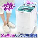 反復水流でしっかり洗浄!2.0キロ小型洗濯機ミニ洗濯機ミニランドリー【MyWAVE・シングル2.0】小型洗濯機