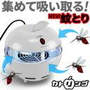 紫外線で集めて吸い取る全く新しい蚊取り器