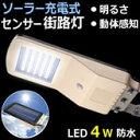 電源不要!電球交換不要!完全自立タイプ、ソーラー充電式2センサー【LED街路灯4W/550lm】