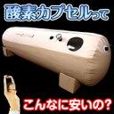 快適睡眠!リラクゼーション酸素カプセル【酸素カプセル エアリ...