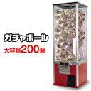 超大容量!200個収納タイプ!100円硬貨用ガチャボールマシン【SAM80-20L】