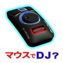 DJプレイに必要な機能を備えたPCソフト/Deckadance LEと専用USBコントローラー【DJ Mouse】のバンドルセット!
