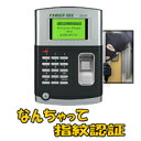 なんちゃって!ハイテク指紋認証セキュリティーシステム【LAN-920】