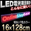 店舗やお店 病院や学校 イベントにも! 7色LED(SMD)電光掲示板【LEDディスプレイ看板】128×16cm