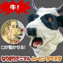 口が連動しリアルに動く!なりきりアニマルムービングマスク【牛】アニマルマスク リアル アニマルマスク