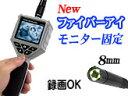 ファイバースコープカメラ【Fiber-Eye 2818DX】ボアスコープファイバースコープカメラ