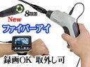 ファイバースコープカメラ【Fiber-Eye 3813DX】ボアスコープファイバースコープカメラ