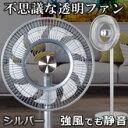 羽根が浮いている?DCモーター搭載で強風でも静かな9枚羽根構造の扇風機【SuspeFan / シルバー】サーキュレーター送風機
