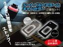 「シートベルトアラームキャンセラー(2個セット)」 送料無料 即納 警告音をストップ!