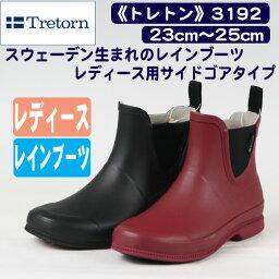 送料無料 スウェーデンメーカーのラバーブーツ(サイドゴアタイプ)《Tretorn》トレトン3192 レインブーツ レディース