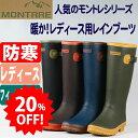 あったか!レディース用防寒レインブーツ(長靴)モントレFB085
