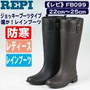 暖かで軽いレディース用防寒レインブーツ レピ FB099 ジョッキーブーツタイプ 長靴