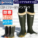 【送料無料】暖か!ファー付ブーツタイプの防寒レインブーツ《OUTDOOR》アウトドアプロダクツ059 長靴 レディース 冬