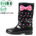 【梅雨応援セール価格】長靴 ジュニア《EL-MARINE》エルマリン1635 レインブーツ 女の子 完全防水 子供用