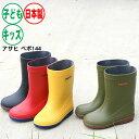 国産のキッズ長靴 レインブーツ《アサヒ》ペポ144 日本製