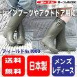 【送料無料】レインブーツ 日本製の良質ゴム使用《第一ゴム》フィールド1000