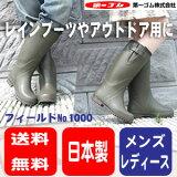 【】安心の国産品アウトドアで活躍のフィールドブーツ《第一ゴム》フィールド1000