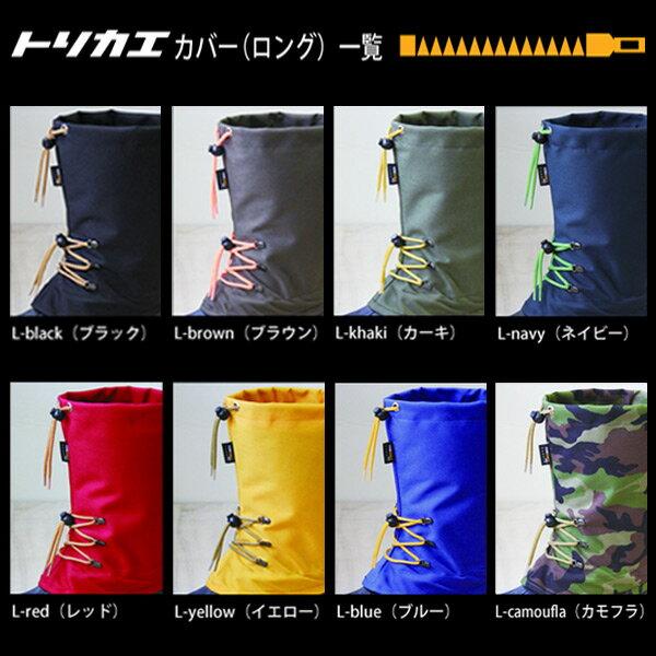 【送料無料】国産品! カラフルな8色カバー!《...の紹介画像2