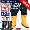 長靴 防寒 メンズ安全の日本製!6mmウレタン裏で抜群の暖かさ《第一ゴム》 紳士フレッ