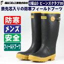 【安全長靴 メンズ 防寒】《福山ゴム》ビーンズクラブ20 ウレタン裏の暖か長靴