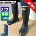 レインブーツ メンズ《HUMMER》ハマーH2-01 長靴 ラバーブーツ 大雨、台風対策にお勧め!