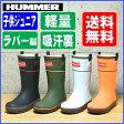 【送料無料】カッコいい!長靴 レインブーツ《HUMMRE》ハマー H3−21 長靴 ジュニア/キッズ/軽量/ラバーブーツ