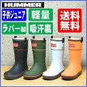 【送料無料】長靴 レインブーツ《HUMMRE》ハマー H3-21 長靴 ジュニア/キッズ/軽量/ラバーブーツ