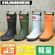 カッコいい!長靴 ジュニア《HUMMRE》 ハマー H3−21 レインブーツ キッズ 軽量 ラバーブーツ 05P27May16
