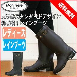 レインブーツ レディース 長靴《MonFrere》モンフレールLB8121 レインシューズ ロングタイプ