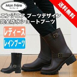 エンジニアブーツデザインのレインブーツ レディース《Mon Frere》モンフィールLB8124 長靴