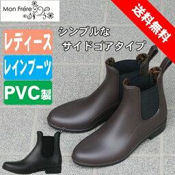 レインブーツ ショート《Mon Frere》モンフレールLB8205 レディース 長靴