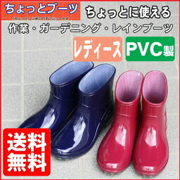 レインブーツ レディース 長靴《ちょっとブーツ》LB8406 レインシューズ人気 雨靴