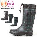 【送料無料】長靴 レディース 防寒 スパッツ付き防寒長靴 AHS-2815/2816