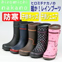 【25%OFF】【長靴 防寒 キッズ】【hiromichi nakano】キッズ用防寒レインブーツ(長靴)ヒロミチナカノHN088