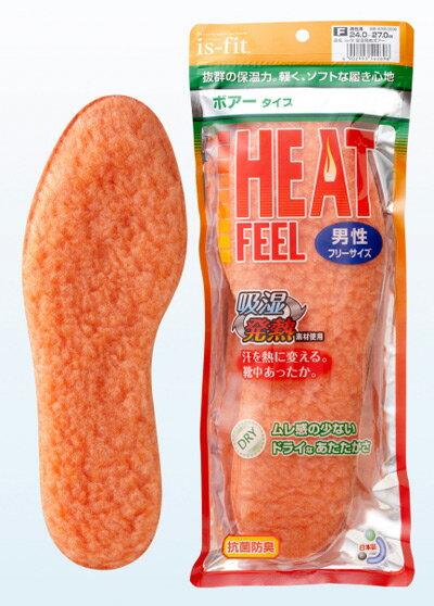 インソール 防寒 ボア付き中敷き《モリト》吸湿発熱ボアー男性用(24〜27cm)