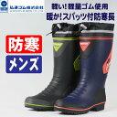 【長靴 防寒 メンズ】超軽量!メンズ防寒長靴《弘進》アスパーライトKL532