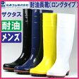 ハードワークに強い耐油長靴 日本製《弘進》ザクタスZ−01 ロングタイプ、作業用、農作業