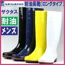 長靴 作業用 日本製 ハードワークに強い耐油《弘進》ザクタスZ-01 ロングタイプ 農作業