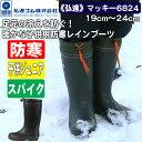 【長靴 防寒 ジュニア】折り返しスパイク付ジュニア用防寒長靴《弘進》マッキーJ6824WSP(レインブーツ)