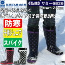 長靴 防寒 折返しスパイク付ジュニア用防寒長靴《弘進》サミーJ6826WSP レインブーツ 子供 キッズ