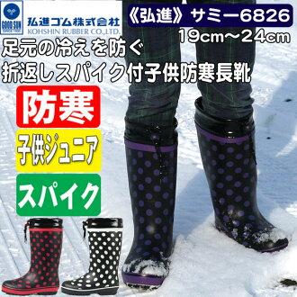 """折疊尖刺與冷頭初中鞋""""Hiroshi 進步""""Sammy J6826WSP (靴子初中穿長靴的貓靴子冬季雨靴初中 / 穿靴子的貓孩子 / 孩子們的雨靴)"""